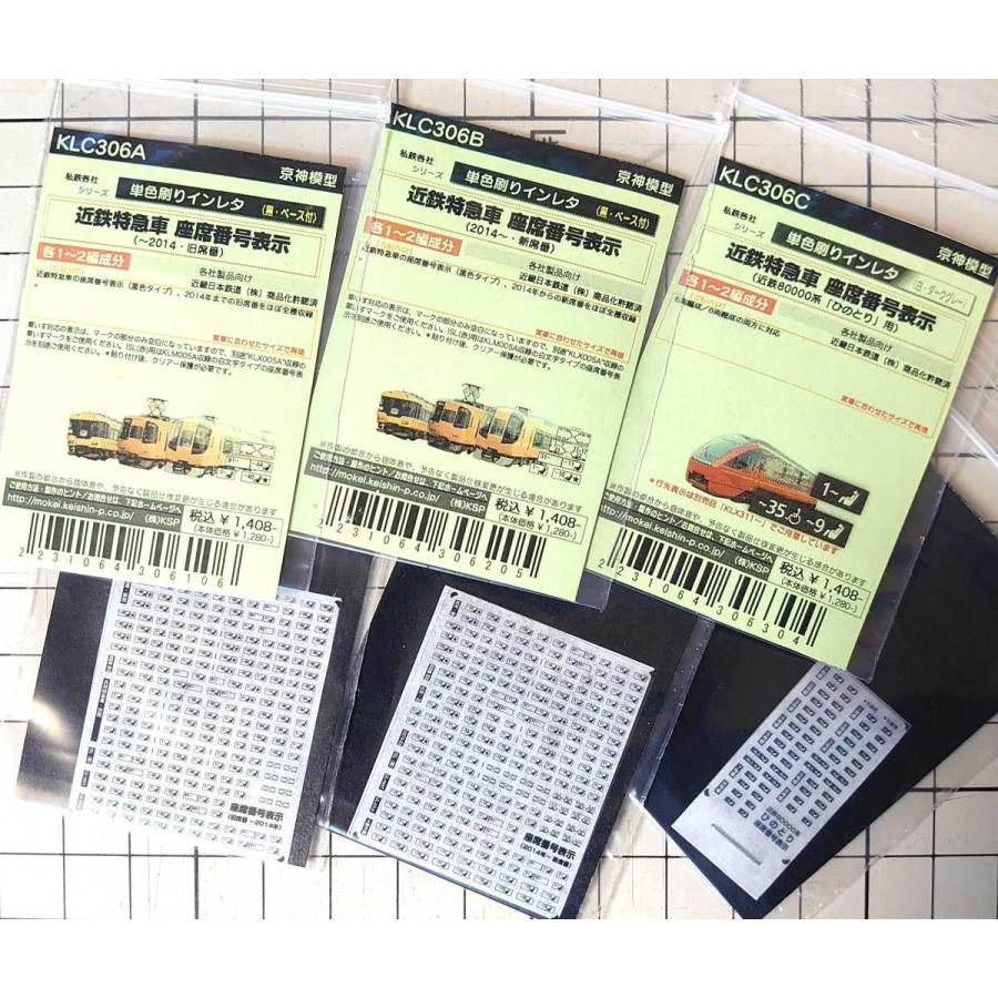 商舗 近鉄特急車 座席番号表示 単色刷りインレタ 激安格安割引情報満載