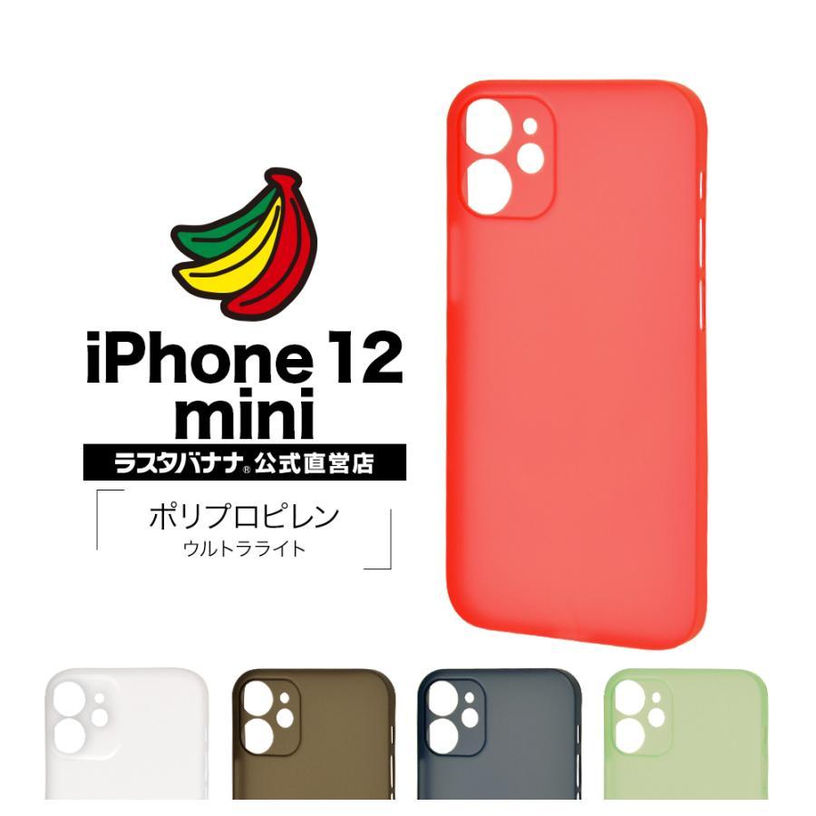 ラスタバナナ iPhone12 mini ケース カバー ハード ウルトラライト スリムフィット 超軽量 超薄型 極限保護 アイフォン スマホケース keitai-kazariya