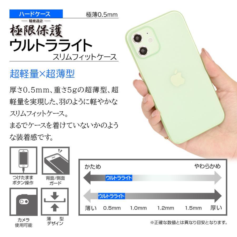 ラスタバナナ iPhone12 mini ケース カバー ハード ウルトラライト スリムフィット 超軽量 超薄型 極限保護 アイフォン スマホケース keitai-kazariya 13
