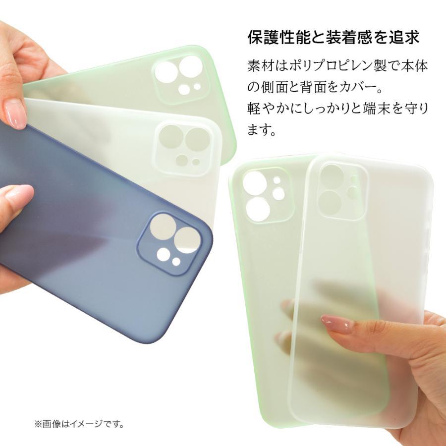 ラスタバナナ iPhone12 mini ケース カバー ハード ウルトラライト スリムフィット 超軽量 超薄型 極限保護 アイフォン スマホケース keitai-kazariya 15