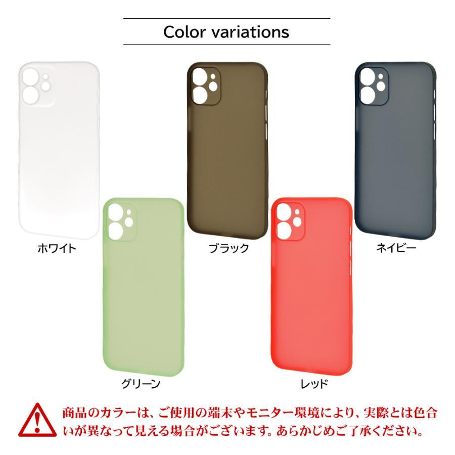 ラスタバナナ iPhone12 mini ケース カバー ハード ウルトラライト スリムフィット 超軽量 超薄型 極限保護 アイフォン スマホケース keitai-kazariya 17