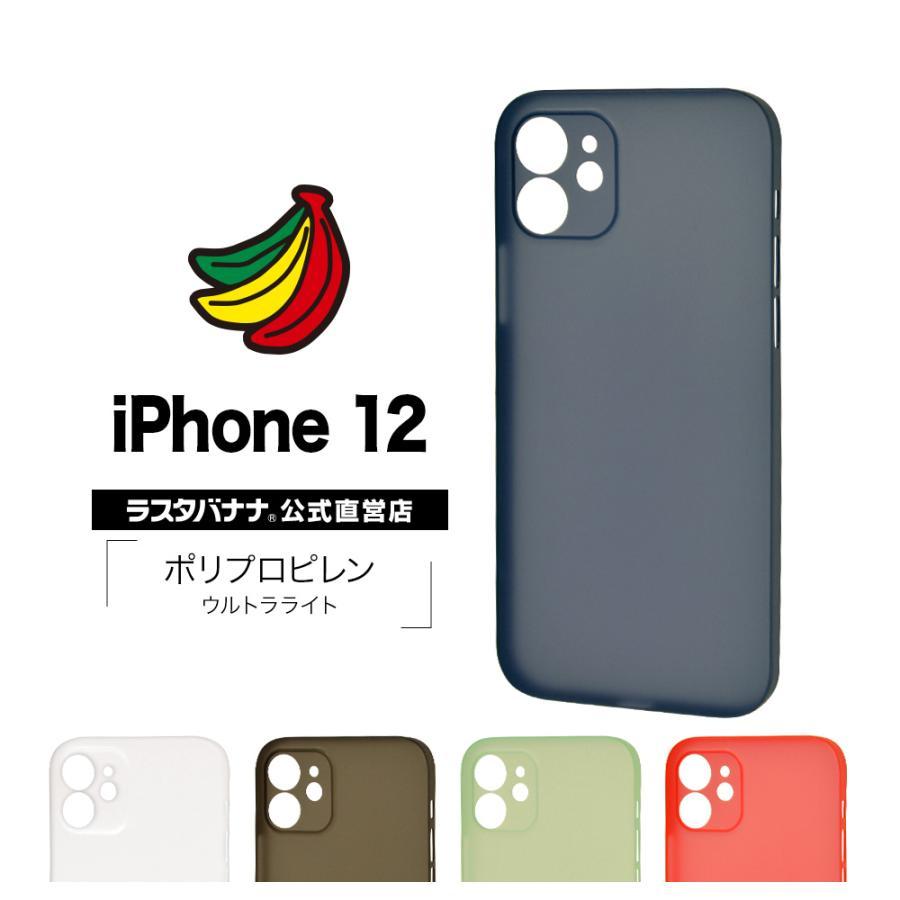 ラスタバナナ iPhone12 ケース カバー ハード ウルトラライト スリムフィット 超軽量 超薄型 極限保護 アイフォン スマホケース|keitai-kazariya