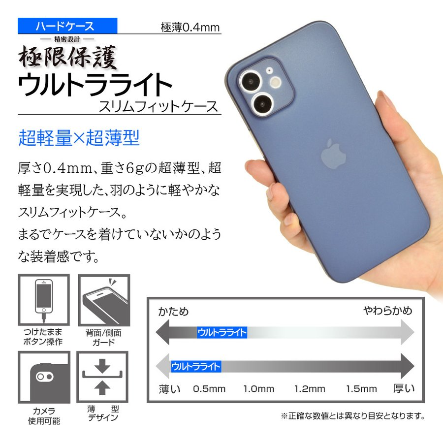 ラスタバナナ iPhone12 ケース カバー ハード ウルトラライト スリムフィット 超軽量 超薄型 極限保護 アイフォン スマホケース|keitai-kazariya|13
