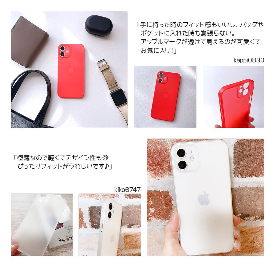 ラスタバナナ iPhone12 ケース カバー ハード ウルトラライト スリムフィット 超軽量 超薄型 極限保護 アイフォン スマホケース|keitai-kazariya|19