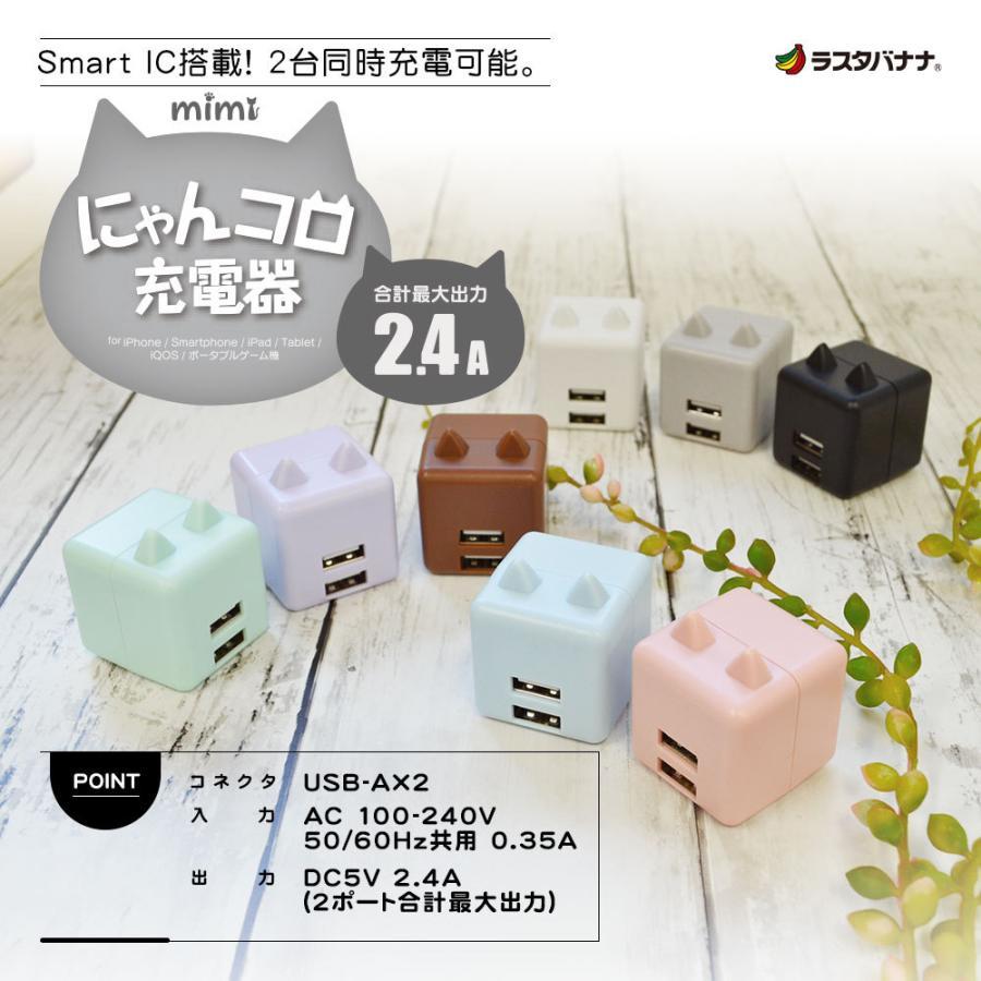 ラスタバナナ 耳付きAC充電器 汎用 コンパクトタイプ Smart IC搭載 USB2ポート 2.4A 5V タイプA 猫耳 ネコミミ かわいい にゃんコロ充電器 mimi 充電 スマートIC keitai-kazariya 02