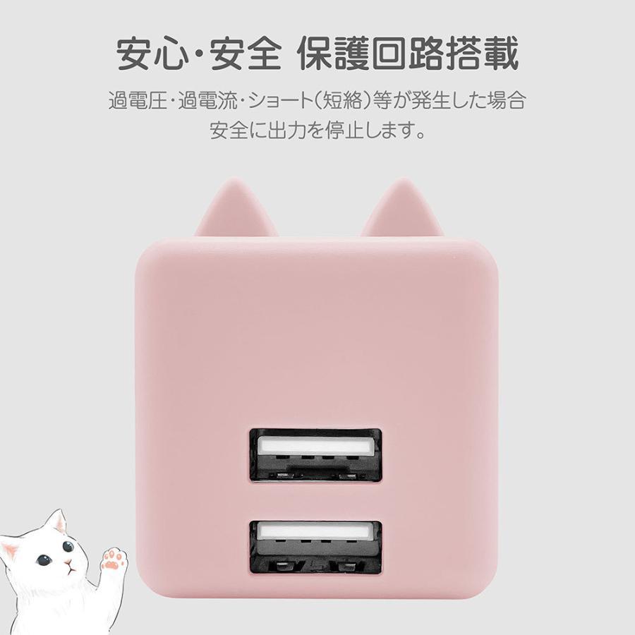 ラスタバナナ 耳付きAC充電器 汎用 コンパクトタイプ Smart IC搭載 USB2ポート 2.4A 5V タイプA 猫耳 ネコミミ かわいい にゃんコロ充電器 mimi 充電 スマートIC keitai-kazariya 06