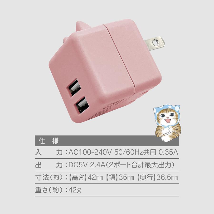 ラスタバナナ 耳付きAC充電器 汎用 コンパクトタイプ Smart IC搭載 USB2ポート 2.4A 5V タイプA 猫耳 ネコミミ かわいい にゃんコロ充電器 mimi 充電 スマートIC keitai-kazariya 07