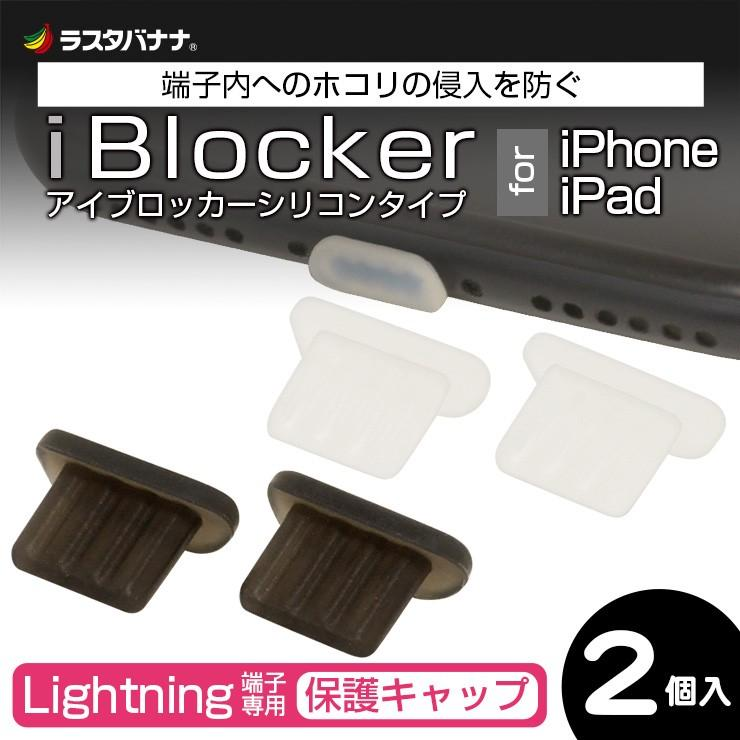 奉呈 ラスタバナナ iPhone iPad ライトニング端子専用 保護キャップ シリコン キャップ iBlocker 2個入り Lightning 最安値挑戦