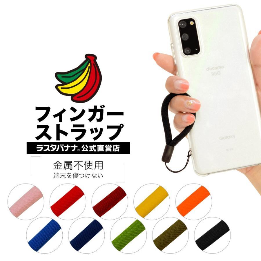 ラスタバナナ スマートフォン 携帯電話 セットアップ スマホ ガラケー フィンガーストラップ 丸ひもタイプ 保障 柔らかい 金属不使用 端末を傷つけない シンプル