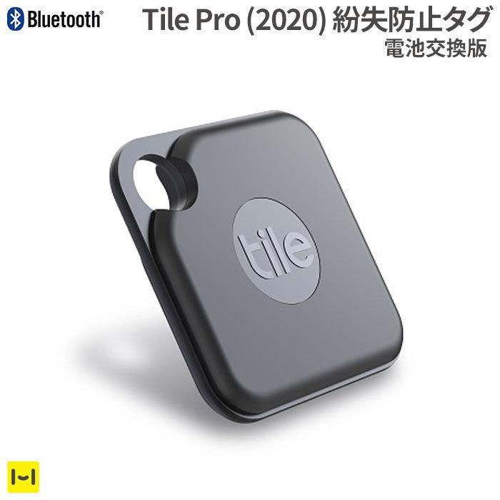 紛失防止 タグ tile gps Pro 2020 探し物発見器 電池交換版 Bluetoothトラッカー 探し物がすぐ見つかる バースデー 記念日 ギフト 贈物 お勧め 待望 通販 グッズ
