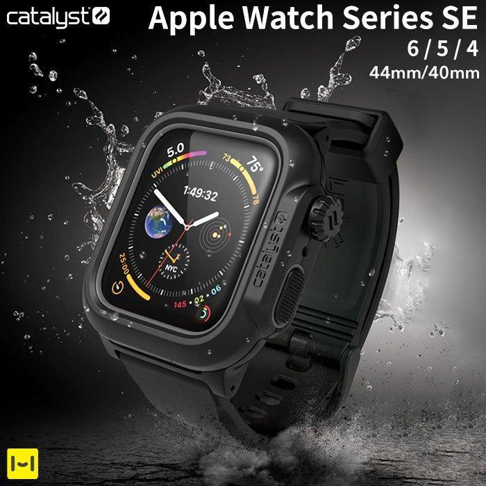 アップルウォッチ ケース 完全防水 在庫一掃売り切りセール Apple Watch Series SE 6 5 送料無料 カタリスト アイテム勢ぞろい 40mm 44mm catalyst 4
