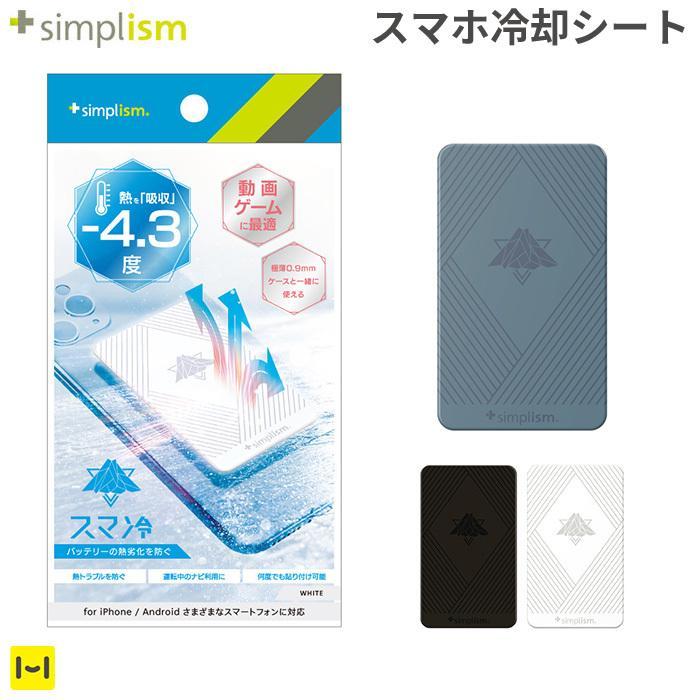 特別セール品 スマホ熱対策 スマホ 入荷予定 冷却シート simplism スマ冷え 貼って剥がせる シート スマートフォン iphone 冷却