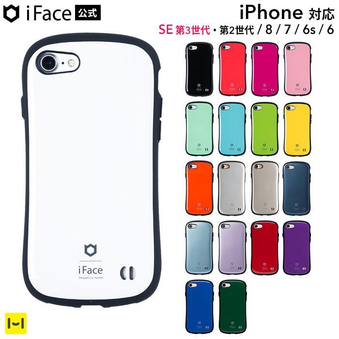 公式 iface アイフェイス 春の新作シューズ満載 iPhone 半額 SE ケース 第2世代 耐衝撃 スマホケース iphone7 iphone8 iphone6 カバー iphone6s