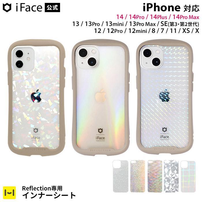 公式 iFace アイフェイス Reflection インナーシート iphone12 iphone12pro iphone12mini iphone お得クーポン発行中 se キラキラ 8 7 XS 11 11Pro オーロラ X XR 超美品再入荷品質至上 第2世代