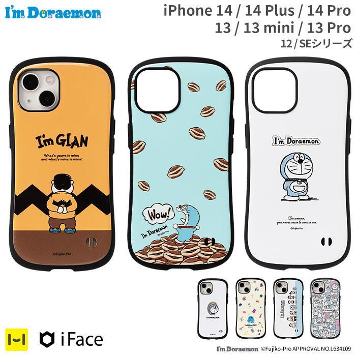 公式 iFace アイフェイス アイム ドラえもん 新色追加して再販 iPhone12 ケース iphone12 mini iphone 第2世代 2020 Classケース 7 Pro se 8 First iphone11