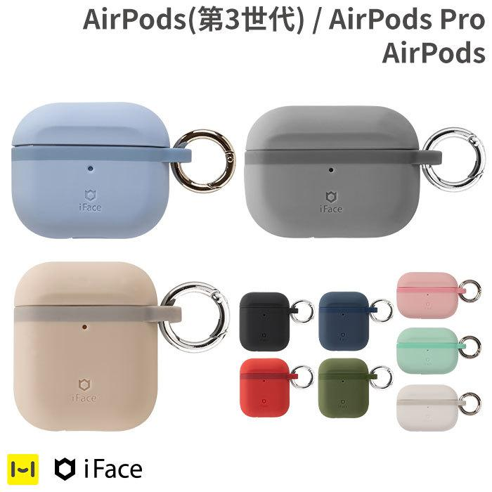 公式 iFace 激安特価品 AirPods Pro ケース airpods エアーポッズ プロ シリコン 奉呈 おしゃれ Grip シンプル airpodsプロ Silicone On アイフェイス カバー