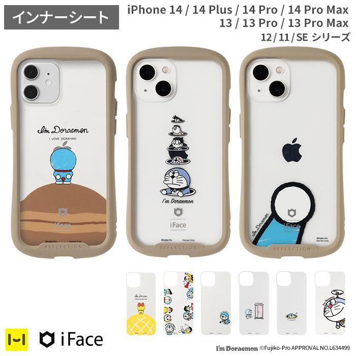 公式 iFace Reflection専用インナーシート iPhone12 12Pro スーパーセール期間限定 11 8 インナーシート アイフェイス SE 第2世代 アイムドラえもん 7 公式ショップ
