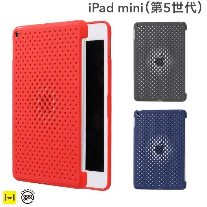 iPad mini 第5世代 ケース おしゃれ 年間定番 通気性 引き出物 ゲーム用 軽量 公式 メッシュ AndMesh