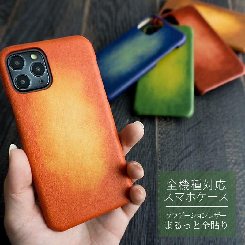 スマホケース 主要機種 全機種対応 まるっと全貼り グラデーションレザー 革 本革 レザー メンズ ケース カバー iphone SE2 12 ギフト 手作り メール便送料無料 keitaijiman