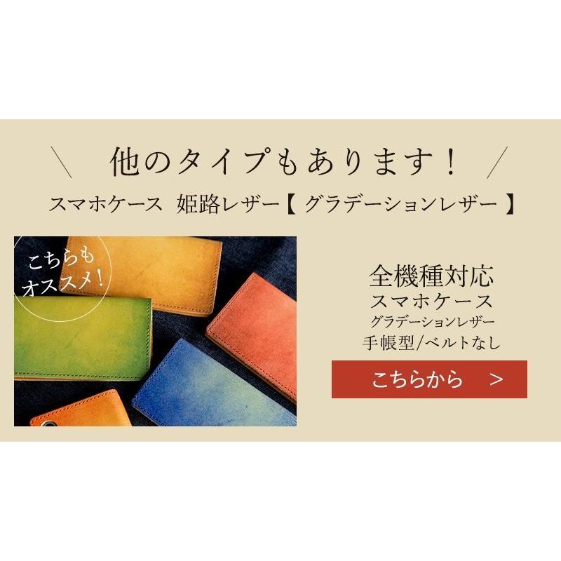 スマホケース 主要機種 全機種対応 まるっと全貼り グラデーションレザー 革 本革 レザー メンズ ケース カバー iphone SE2 12 ギフト 手作り メール便送料無料 keitaijiman 09