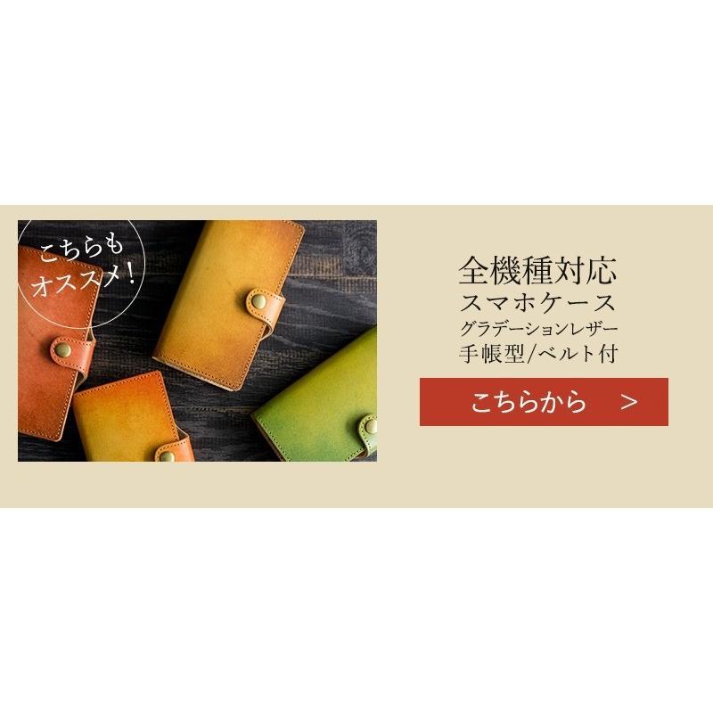 スマホケース 主要機種 全機種対応 まるっと全貼り グラデーションレザー 革 本革 レザー メンズ ケース カバー iphone SE2 12 ギフト 手作り メール便送料無料 keitaijiman 10