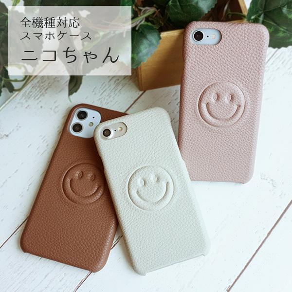 スマホケース 全機種対応 ハードケース シンプル まるっと全貼り ニコちゃん  PU レザー カバー iPhone12 iphone SE 第二世代 国産 手作り メール便送料無料|keitaijiman