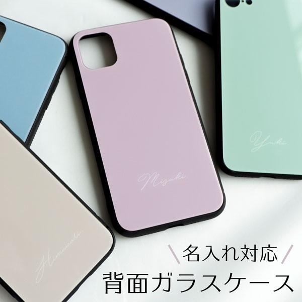 多機種対応 スマホケース 強化ガラス くすみカラー 名入れ ニュアンスカラー スモーキーカラー 名前入れ iPhone11 Pro Max aquos sense3 メール便送料無料|keitaijiman
