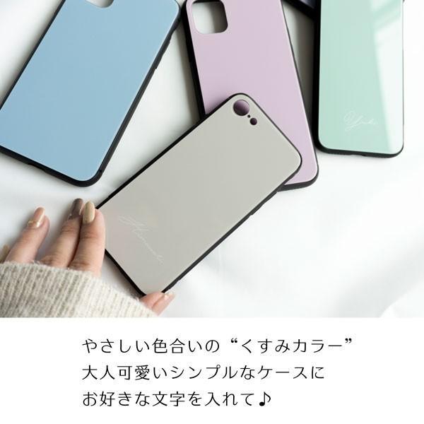 多機種対応 スマホケース 強化ガラス くすみカラー 名入れ ニュアンスカラー スモーキーカラー 名前入れ iPhone11 Pro Max aquos sense3 メール便送料無料|keitaijiman|02