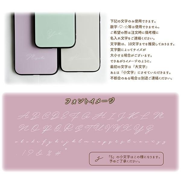 多機種対応 スマホケース 強化ガラス くすみカラー 名入れ ニュアンスカラー スモーキーカラー 名前入れ iPhone11 Pro Max aquos sense3 メール便送料無料|keitaijiman|05