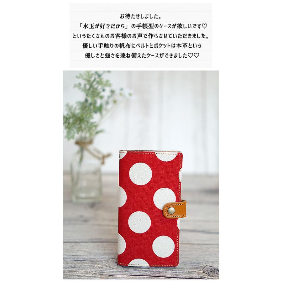 スマホケース 手帳型 全機種対応 帆布 本革仕込み 水玉が好きだから カメラ穴方式 メール便送料無料|keitaijiman|03
