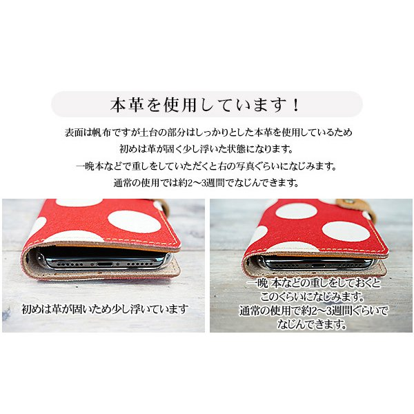 スマホケース 手帳型 全機種対応 帆布 本革仕込み 水玉が好きだから カメラ穴方式 メール便送料無料|keitaijiman|09