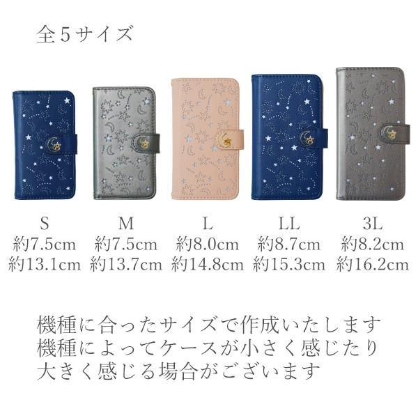 スマホケース 手帳型 全機種対応 スタンド 星 星空 デコ ポケット付 ストラップ穴 iPhone12 Pro iPhone SE2 iPhone11 Pro xperia iphonexr メール便送料無料 keitaijiman 12
