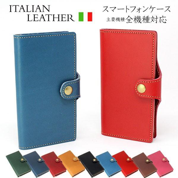 スマホケース 全機種対応 手帳型 イタリアンレザー KOALA 本革 ベルト付き iPhone12 Pro Max iPhone12 mini iPhone SE2 xperia1 aquos r3 携帯ケース keitaijiman