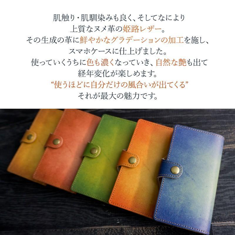 スマホケース 全機種対応 手帳型 姫路レザー ベルト付き グラデーションレザー 革 本革 xperia1 aquos r3 iphone 12 se2 xr 携帯ケース メール便送料無料|keitaijiman|02
