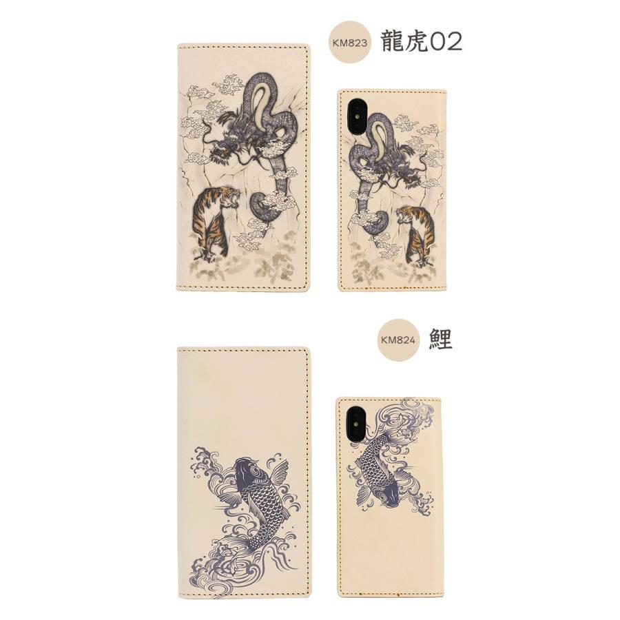 スマホケース 手帳型 「和柄」全機種対応 姫路レザー 本革 生成 印刷 龍 虎 鯉 水墨画 メンズ メール便送料無料 keitaijiman 05