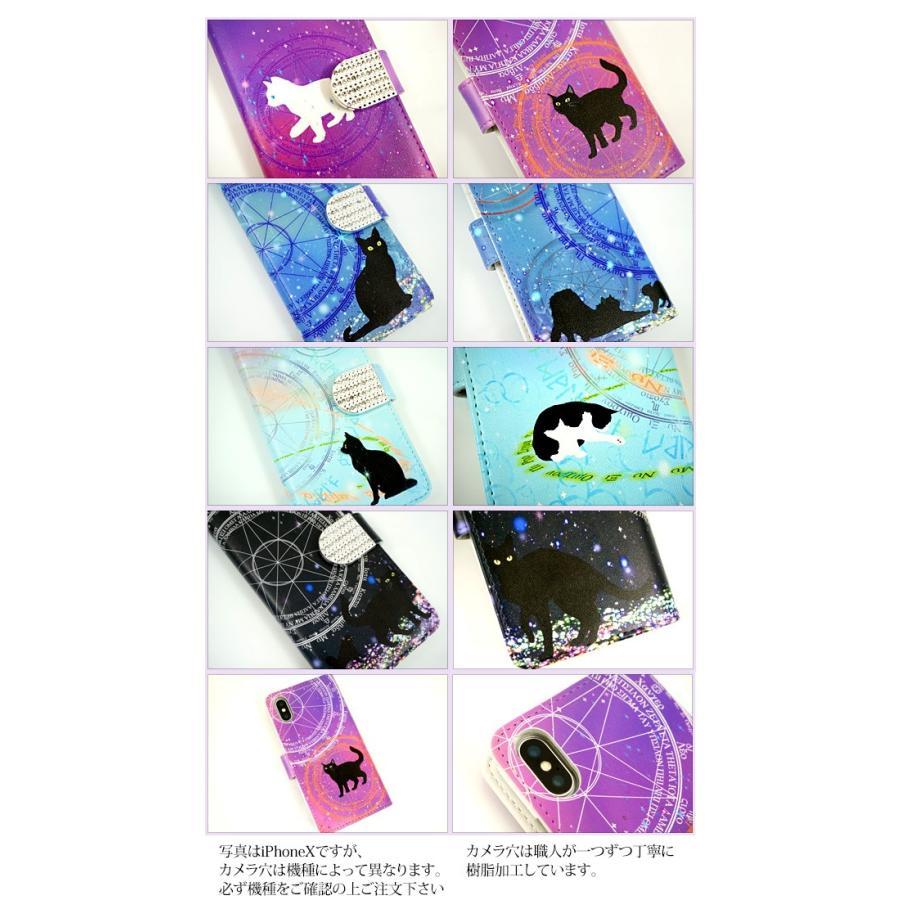 スマホケース 手帳型 全機種対応 PUレザー ラインストーン デコ ネコと魔法陣 UV印刷 携帯ケース スマホ カバー メール便送料無料|keitaijiman|03