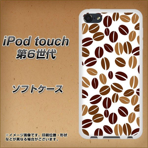 iPod touch6 IPODTOUCH6 TPU ソフトケース やわらかカバー 1295 コーヒー豆 素材ホワイト UV印刷|keitaijiman