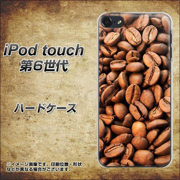 iPod touch6 IPODTOUCH6 ハードケース カバー 1309 リアルコーヒー豆 素材クリア UV印刷|keitaijiman
