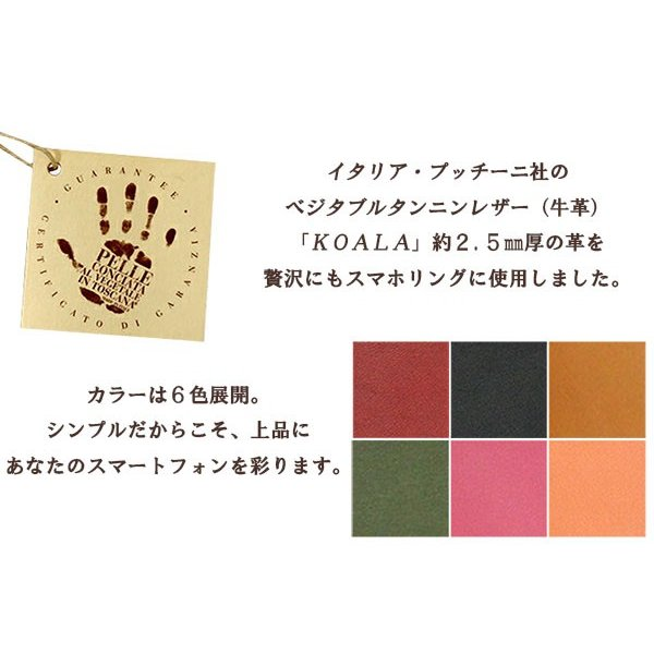スマホリング シンプル レザー リング イタリアンレザー メール便送料無料 keitaijiman 07