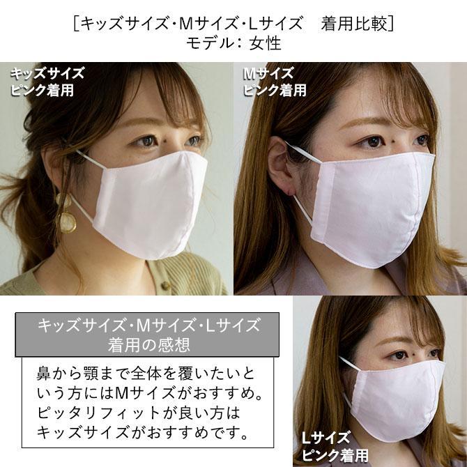日本製 マスク 洗える 布マスク  夏用 抗菌 防臭 SN加工 大人用 子供用 キッズ 大きめ 小さめ サイズ有 ビジネス おしゃれ 在庫あり メール便送料無料|keitaijiman|10
