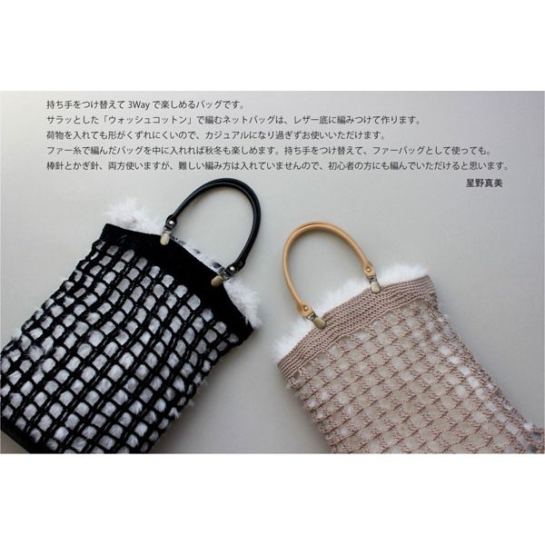 毛糸蔵かんざわオリジナルキット70  3Way Bag 【KN】 星野真美デザイン glitt 編み物キット ネットバッグ 手編みバッグ|keitogura|05