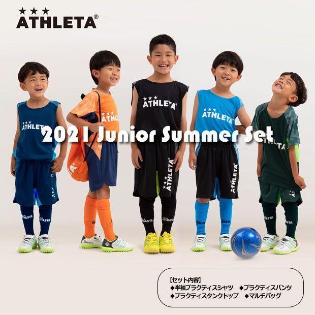 安い プレゼント ジュニア 2021 SUMMERセット ATHLETA アスレタ サッカーフットサルジュニアウェアーtcs-21