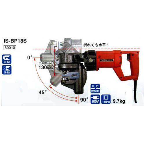 イクラ 電動油圧式・バリアフリーパンチャーIS-BP18S