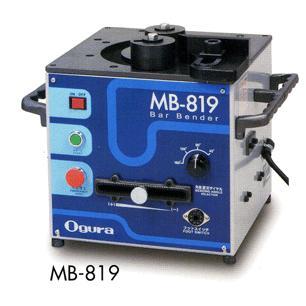 オグラ(Ogura) バーベンダー(鉄筋ベンダー)MB-819