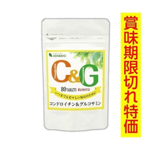 賞味期限切れのため特価 健美堂C&G-コンドロイチン&グルコサミン- 80粒 約20日分 グルコサミンコンドロイチン kenbido