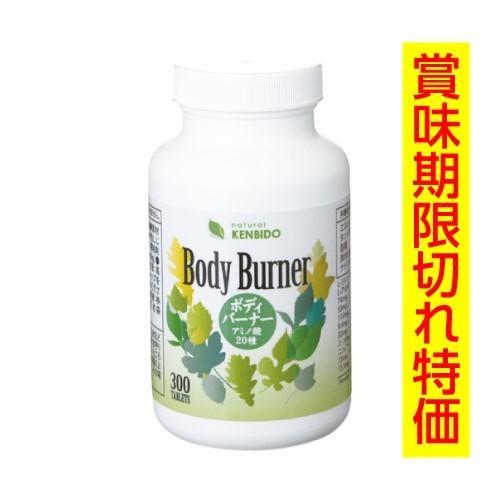 賞味期限切れのため特価 健美堂ボディバーナー-アミノ酸19種- 300粒 約100日分 必須アミノ酸 kenbido