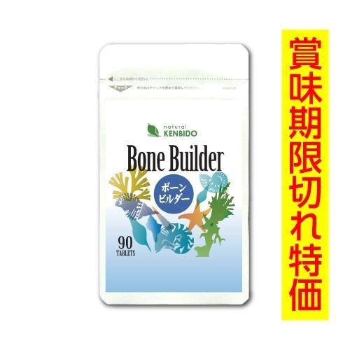 賞味期限切れのため特価 健美堂ボーンビルダー-カルシウム&マグネシウム- 90粒 約30日分 カルシウム|kenbido