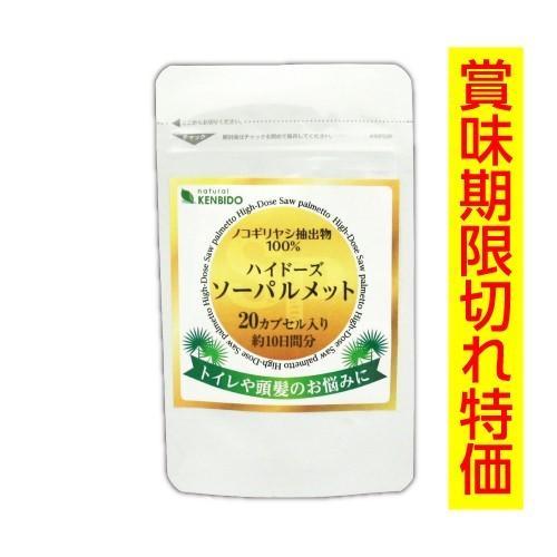 賞味期限切れのため特価 健美堂ハイドーズソーパルメット-ノコギリヤシハーブ- 20粒 約10日分 ノコギリヤシ kenbido