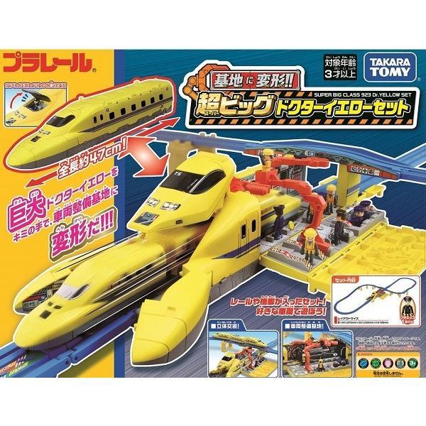 基地に変形!! 超ビッグドクターイエローセット 新品プラレール タカラトミー セット (弊社ステッカー付)