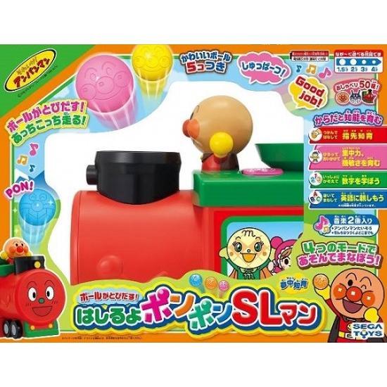 アンパンマン ボールがとびだす! はしるよポンポンSLマン 新品 知育玩具 おもちゃ (弊社ステッカー付)
